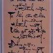 trang-tri-khac-thu-phap (205)