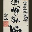 trang-tri-khac-thu-phap (225)
