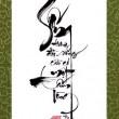 trang-tri-khac-thu-phap (23)